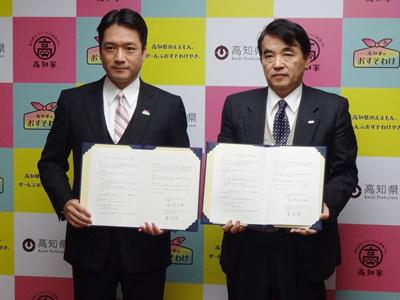 高知県と連携協定締結