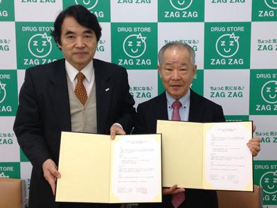 株式会社ザグザグ、アムダ 連携協定締結の報告