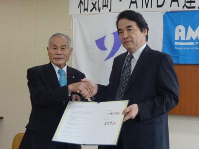 AMDAと和気町が連携協力協定