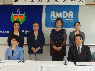 AMDAと岡山県看護協会が連携協定