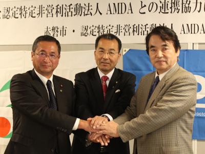 AMDAが赤磐市と災害連携協定