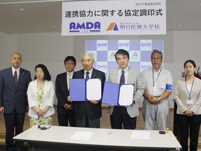 AMDAと朝日医療大学校 連携協力協定を締結