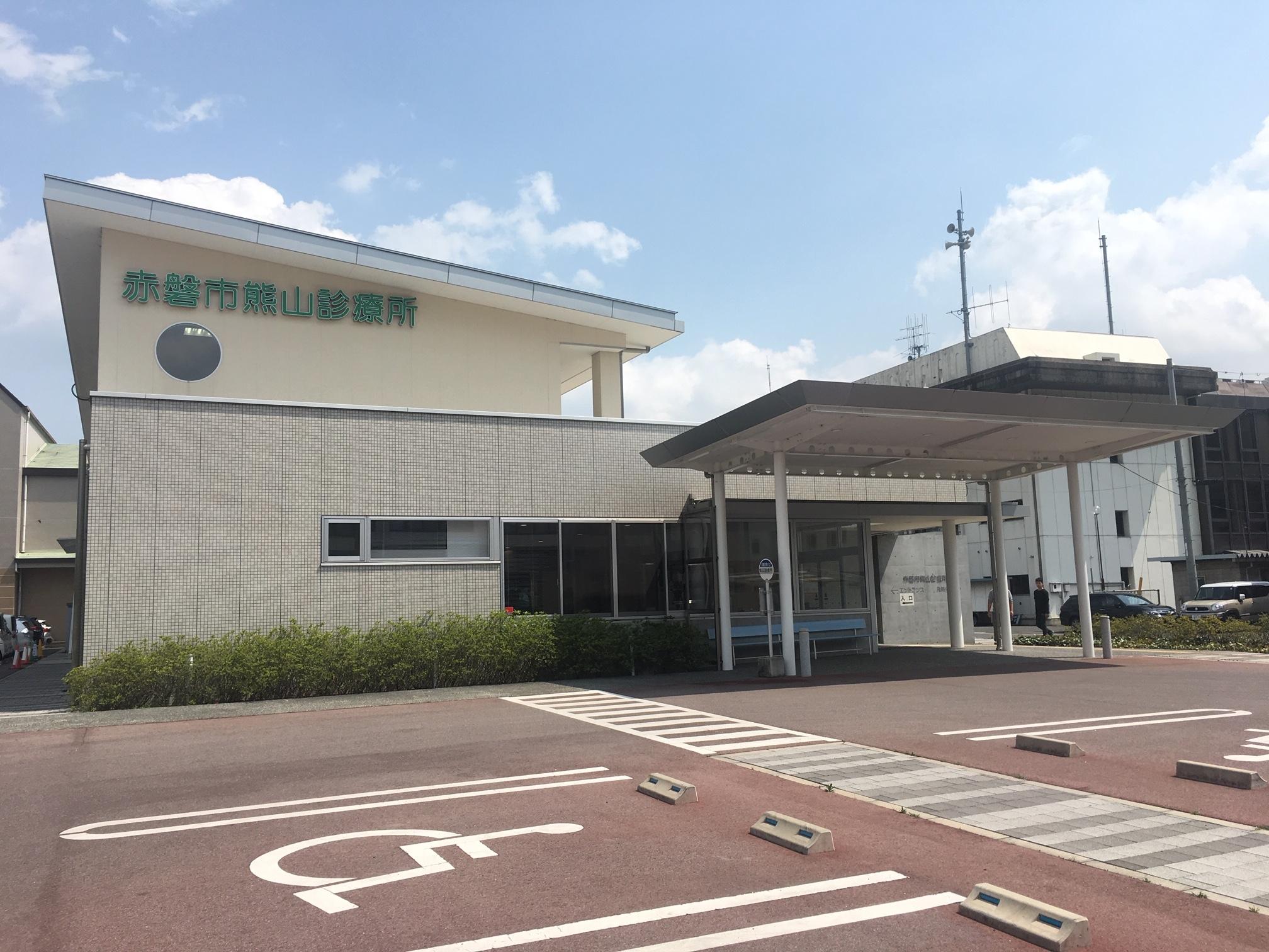 熊山診療所