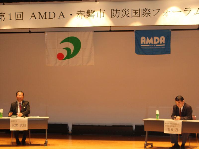 赤磐市・AMDA 防災国際フォーラムを共催