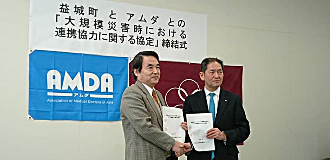 AMDAと熊本県益城町 連携協力協定を締結