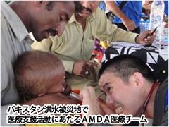 AMDAとは_緊急医療支援活動を行う様子