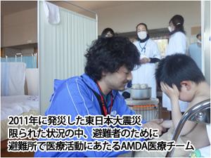 東日本大震災被災地で医療活動にあたるAMDA医療チーム