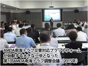 大きな一歩となったAMDA南海トラフ災害対応 調整会議