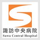 組合立 諏訪中央病院